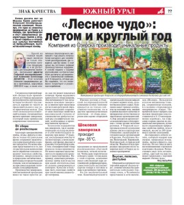 Статья в АИФ Южный Урал